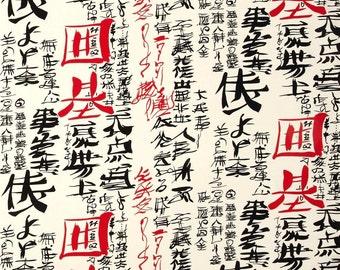 Alexander Henry - Kakomi Kanji - #8201A - Tea