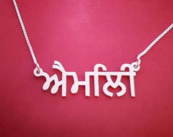 Punjabi Name Necklace Punjabi Name Chain Birthday Gift Gurmukhi Necklace Punjabi Name Design Any Punjabi Name Punjabi Alphabet Necklace