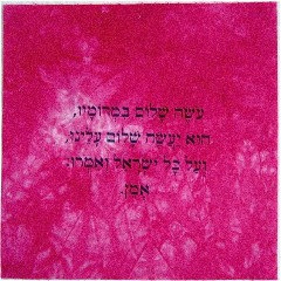Judaica He Makes Peace on Hot Pink Fabric 8.5 inch Square SALE %40 OFF