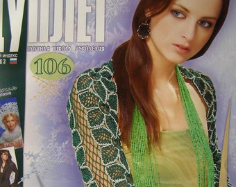 Crochet patterns magazine DUPLET 106 Lace Bolero Dress Cardigan