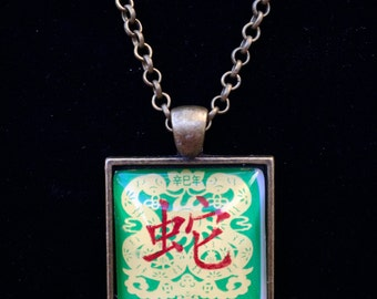 Year of the Snake Postage Stamp Necklace