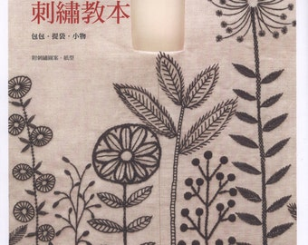 Embroidery bag - embroidery patterns - japanese embroidery book - botanical bag - ebook - PDF - instant download - Yumiko Higuchi embroidery