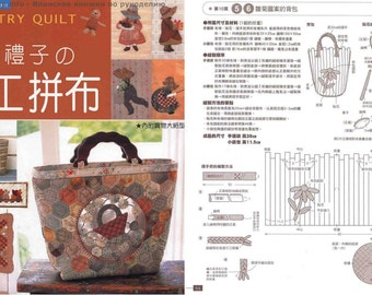 46 Quilt Patterns - Sunbonnet Sue - Quilt - Patchwork Patterns - Patchwork - japanese patchwork book - ebook - PDF - instant download