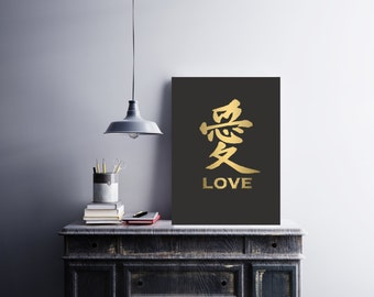 Love Chinese Symbol, Wall Decor, Home Decor, Wedding/Anniversary Gift, Gold & Black, Instant Download, Digital Files