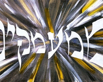 FROM THE DEPTHS - ממעמקים