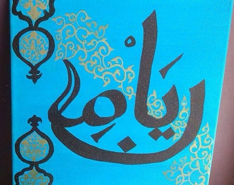 canvas calligraphy Arabic name