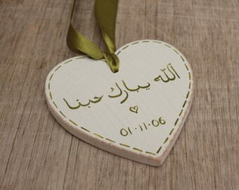 "Arabic ""May Allah bless our love"" hand-painted wooden heart personalised Islamic wedding anniversary love gift"