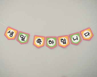 Korean Happy Birthday Banner - 생일 축하합니다