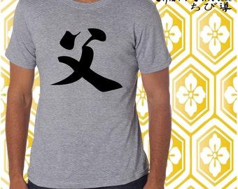 Father (父) Japanese Kanji Shirt