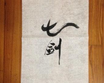Seven Swords Calligraphy