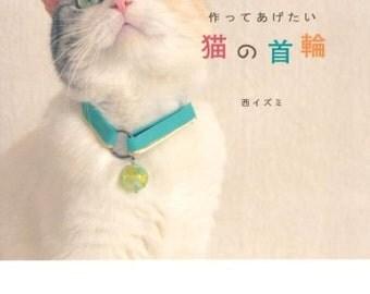 Cat's Collars - Japanese Craft Book  Handmade goods knitting cat