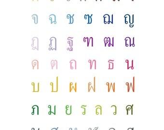 Thai Alphabet Art Poster 11x14