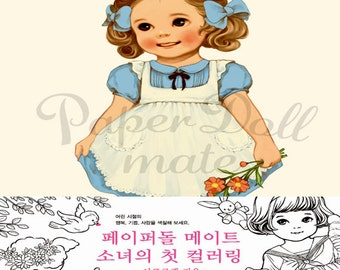 Paper Doll Mate : Girls first coloring Book for adult by afrocat