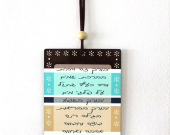 Home Blessing in Hebrew. House gift. Hannukah gift. Happy design.Blessing for the Jewish Home.