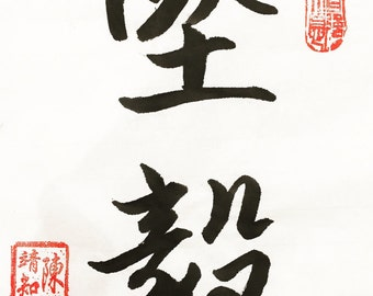 Chinese Calligraphy ~ FORTITUDE