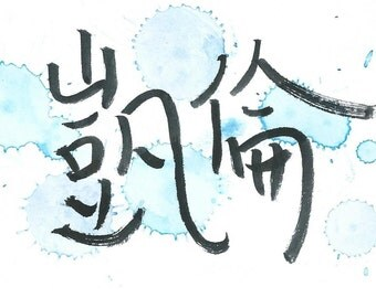 White Postcard: Your Chinese Name