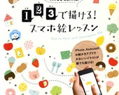 Mizutama How to Paint Illustrations with Smart Phone App  - Japanese Craft Book