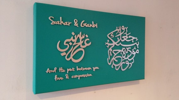 Wedding Gifts For Muslim Couples : Large Personalised Wedding Gift, Islamic canvas, 3D lettering. Islamic ...