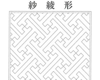 Sashiko Sampler Cloth Kit Sayagata Design Hana Fukin - Traditional Japanese Craft