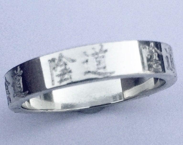 Bague symbole chinois vagin grav 4 mm large argent for Interieur du vagin