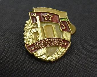 Vintage Political Bulgarian Badge, Political Calling, Communist era, Collectibles Badge, Communist Badge
