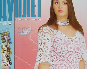 DUPLET 156 Irish Lace dress,skirt. Crochet patterns magazine