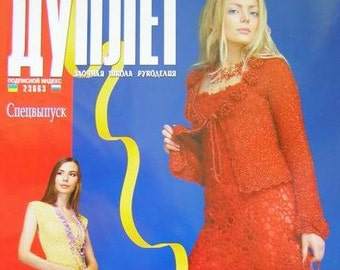 Crochet patterns magazine DUPLET Lace Ribbon 1