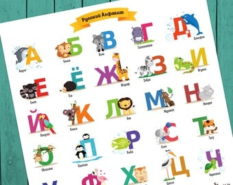 Russian Alphabet Poster with Animals. Cyrillic Kids Alphabet. ABCs. Baby Gift, Nursery Wall Decor. Children Décor, Cyrillic Alphabet Print