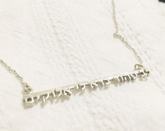 Kabbalah necklace, Hebrew Necklace, Jewish jewelry, Bible necklace, Mothers necklace, Gift under 50, Judaica Necklace, Holy land, Soul, Pure