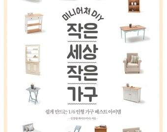MINIATURE DIY Furniture - Craft Book