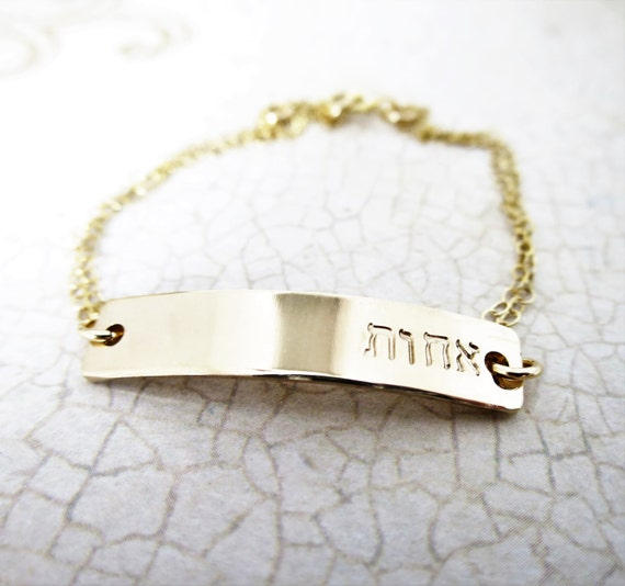 Hebrew Sister Bracelet - Gold Bar Bracelet - Hebrew for Sisters - Hebrew Jewelry - Gift for Sister - 14k Gold Fill - Hand Stamped Jewelry