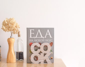 A unique wooden kitchen bookend // CookOne Wooden edition // modern functional kitchen decor // FREE SHIPPING // housewarming present
