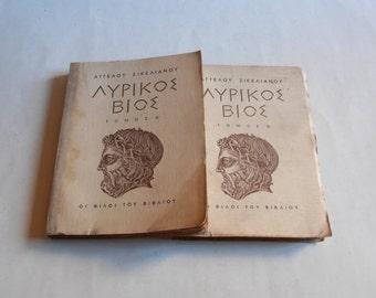 1946 Aggelos Sikelianos lirikos vios tomoi A & B