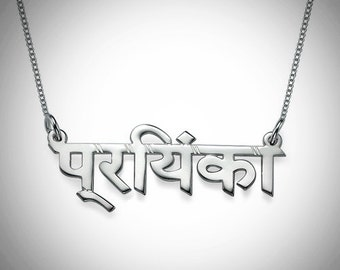 Hindi name necklace - Personalized name necklace