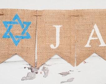 Star of David Name Banner, Bar Mitzvah Banner, Bat Mitzvah Banner, Bar Mitzvah Decor. Bat Mitzah Decor, B209