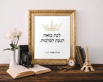 HEBREW Nursery bible verse art, Esther 4:14, Hebrew print, Printable verses, Inspirational quote, Hebrew Home decor, Wall art decor - 3000