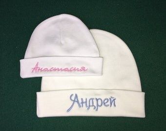 Personalized baby hat in Cyrillic Russian alphabet - preemie newborn infant sizes - Russian clothes, newborn beanie, Russian baby gift