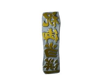 "Vintage Japanese Zinc Printer's Sheet,  Zinc Plate, Kanji /Japanese, From Newspaper Publishing Company,  Showa era, Marked "" Win a Prize """
