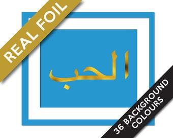 Love in Arabic Gold Foil Art Print - Love Gold Foil Art - Arabic Poster - Arabic Art Print - Arabic Wall Art - Art for Arabic Home - Al-Hubb