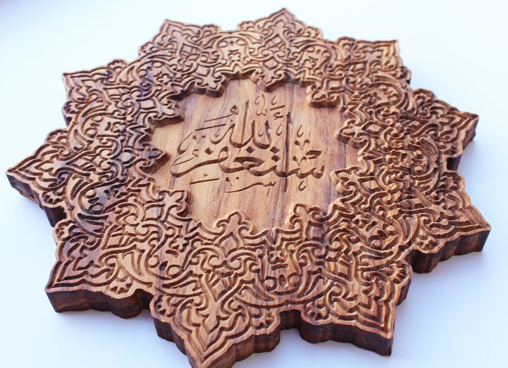Islamic Wall Art Islamic Art With Arabic Calligraphy