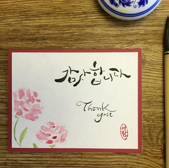 Rose Thank You Card / Hand-lettered Korean-English Calligraphy