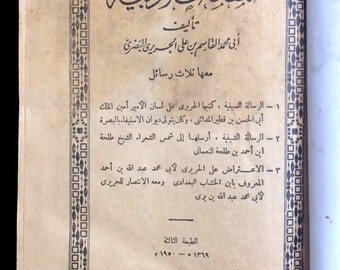 1950 Arabic antique literature book. Maqamat AL-Hariri