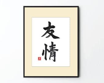 友情 (FRIENDSHIP) JAPANESE KANJI 8.5in x 11in (216mm×279.5mm) 100% Hand made calligraphy print