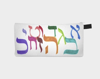 Hebrew Alphabet Zipper Pouch