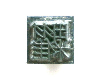 Vintage Japanese Typewriter Key - Metal Stamp - Kanji Stamp Chinese Character - Japanese Stamp - Vintage Stamp - Sell Grains