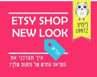 How to arrange your etsy shop new look? מדריך חדש בעברית להתאמת החנות שלך למראה החדש