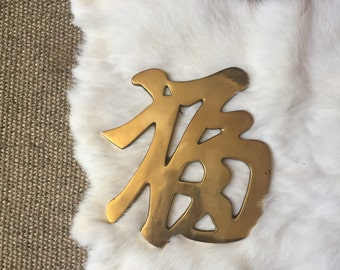 large brass chinese character symbol / wall hanging trivets / asian decor / blessings