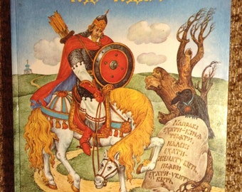 The miracle is strange. Russian national fairy tales. 1993