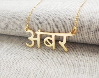 Hindu Necklace,Hindu Name Necklace,Personalized Hindi Necklace,Customized Hindu Necklace,Custom Hindu Jewelry,Gold Indian Necklace