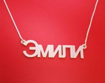Russian Name Necklace Russian Name Design Birthday Russian Name Pendant Russian Necklace Russian Name Chain имя ожерелье шильдик ожерелье